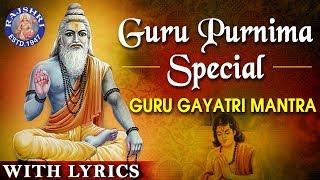 Guru Gayatri Mantra 108 Times With Lyrics | गुरु मंत्र | Guru Purnima Special 2020 | गुरु पूर्णिमा