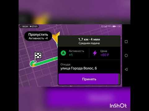 Как отказаться от заказа в Яндекс такси, не теряя активности