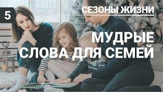 Субботняя школа урок №5 Мудрые слова для семей
