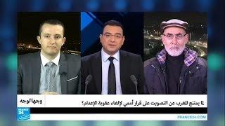 لماذا يمتنع المغرب عن التصويت على قرار أممي لإلغاء عقوبة الإعدام؟