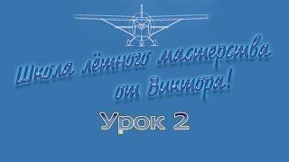 Microsoft Flight Simulator X /  Урок 2    План полёта
