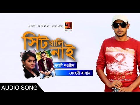 Eid Bangla Song 2018 | Seat Khali Nai | by Kazi Nourin & Mehedi Hasan | Official Art Track