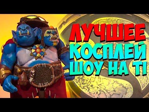 видео: КОНКУРС cosplay НА international 2018 | Конкурс Костюмов dota 2