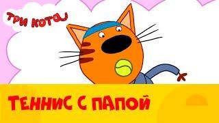 Три кота на СТС Kids | Теннис с папой