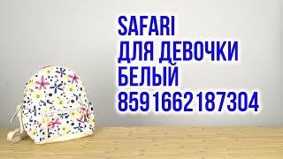 Розпакування Safari 13 л для дівчинки Білий 8591662187304