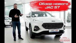 Новый JAC S7/ДЖАК С7.  Обзор и тест-драйв самого оригинального китайского автомобиля