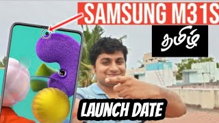 Samsung Galaxy M31s Launch date and full details in Tamil