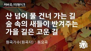 가을 길(동요/재커버) - 유니 / Autumn Road(Children's Song) - UNI