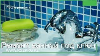 Ремонт ванной комнаты. Под ключ(, 2015-10-01T10:15:42.000Z)