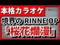 【カラオケ】境界のRINNE OP「桜花爛漫」(Off Vocal) KEYTALK