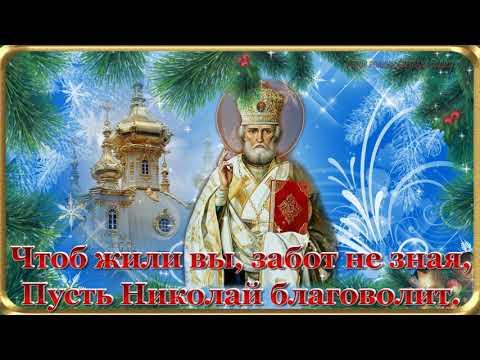 С Днем Святого Николая! 19 декабря - День святителя Николая Чудотворца.