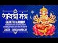 ( गायत्री मंत्र ) Gayatri Mantra Powerful Chanting Mantra by Suresh Wadkar | Om Bhur Bhuva Swaha
