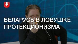 Беларусь оказалась в ловушке протекционизма. Почему это очень опасно