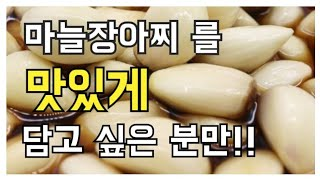 아삭아삭 맛있는 마늘장아찌담는법 어머니 비법요리노트전수…