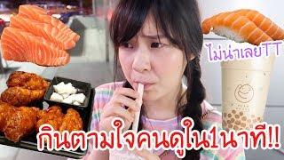 เมจิกินอาหารตามใจคนดู ภายใน1นาที!! (ไม่น่าเลยย..) | Meijimill