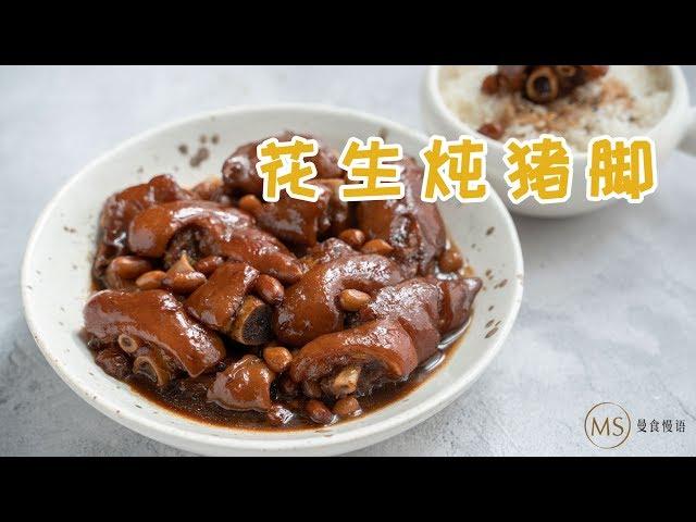 Soy sauce Stewed Pig trotter with Peanuts【曼食慢语】电饭锅焖一锅猪脚,大猪蹄子就白饭超好吃*4K