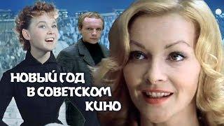 Новый год в советском кино | Центральное телевидение