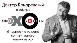 Доктор Комаровский в блог-ауте Майкла Наки: «Главное - это цена коллективного иммунитета»