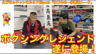 遂に…日本ボクシング界のレジェンド辰吉丈一郎登場!