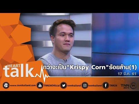 """กว่าจะเป็น """"Crispy Corn"""" ร้อยล้าน - วันที่ 17 Mar 2018"""