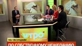 Интервью.Как уволить работника?(, 2011-12-08T02:24:15.000Z)