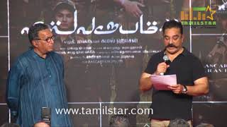 Vishwaroopam 2 Movie Trailer Launch