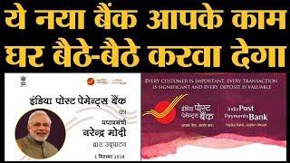क्या है India Post Payments Bank योजना जिसे PM Narendra Modi ने लॉन्च किया है?