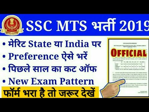 SSC MTS VACANCY 2019 : Preference, New Exam Pattern, Previous Tier1 Cut Off, Syllabus
