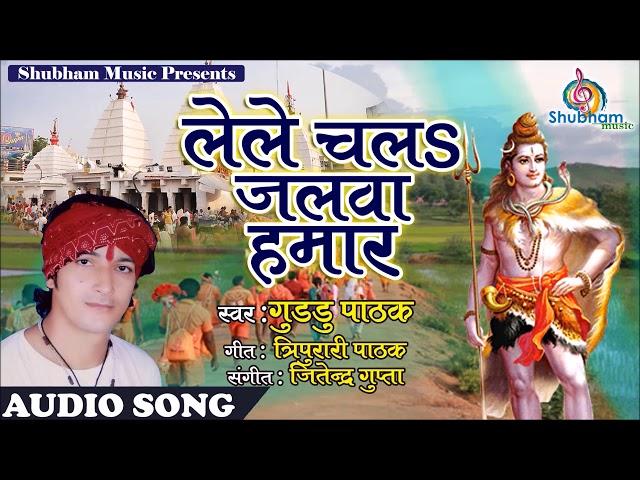 Le Chala Jalwa Hamaar   Superhit Sawan Geet 2018   Guddu Pathak