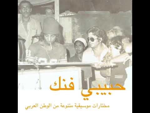 Habibi Funk  حبيبي فنك : Sharhabeel Ahmed  Argos Farfish Sudan 1960s, preorder below
