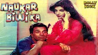 Naukar Biwi Ka | Full Hindi Movies | Dharmendra | Anita Raj
