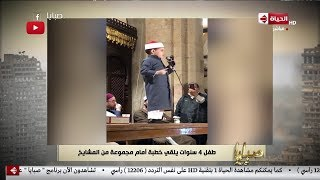 ريهام سعيد : تعرض فيديو لطفل 4 سنوات يخطب امام مجموعة من المشايخ