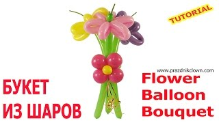 БУКЕТ цветов ИЗ ВОЗДУШНЫХ ШАРОВ подарок своими руками Flower Balloon Bouquet TUTORIAL