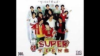 มากคนมากความ - แร็พเตอร์ (Super Teens) | MV Karaoke