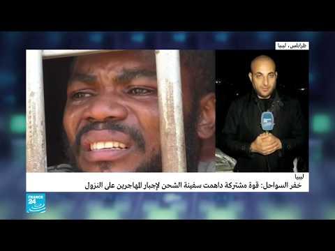 مراسل فرانس24: تم استخدام الرصاص المطاطي لإخلاء سفينة المهاجرين في ليبيا  - نشر قبل 3 ساعة