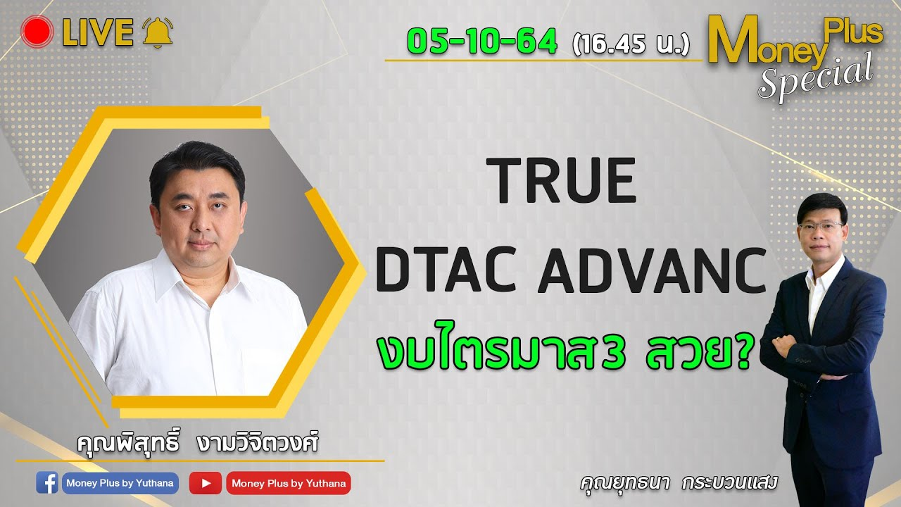 TRUE DTAC ADVANC งบไตรมาส3สวย ?คุณพิสุทธิ์ (051064) 16.45 น. (ช่วง2 )
