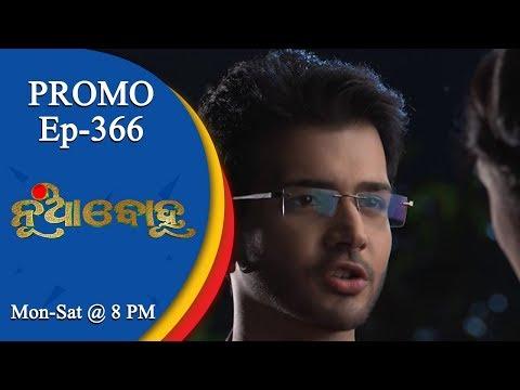 Nua Bohu   15 Sept 18    Promo   Odia Serial - TarangTV thumbnail