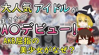 最後の方めっちゃテロップバグってるぅぅぅぅう! まじで空気読んで欲しい。 やまぐちりこ AVデビュー時から知っていた人ですが、今まで深くは知りませんでした。 AKB48は ...