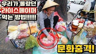 우리가 몰랐던 충격적인 라이스페이퍼 먹는법!!