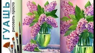 Как нарисовать БУКЕТ СИРЕНИ для начинающих гуашь! Урок рисования мастер-класс! Цветы рисовать просто