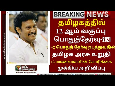 TN 12TH STD PUBLIC EXAMINATION-2021 MUST TN EDUCATION MINISTER UPDATE +2 STUDENTS REQUEST FOR EXAM??