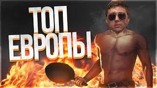 TOП 10 ЕВРОПЫ! РЕЙТИНГ PUBG! - PLAYERUNKNOWN'S BATTLEGROUNDS ПАБГ ПУБГ