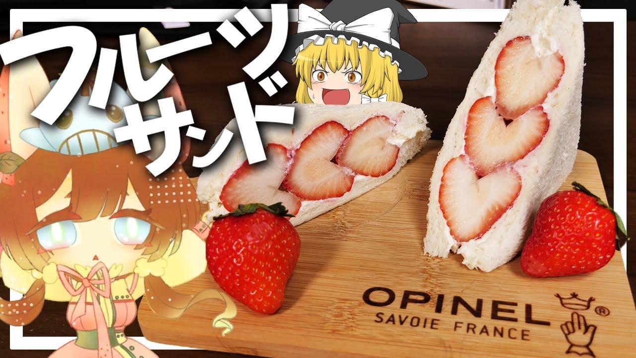【料理 #13】よっしいはいちごのフルーツサンドが食べたい 【ゆっくり実況】