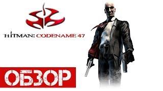 Hitman: Codename 47 Обзор