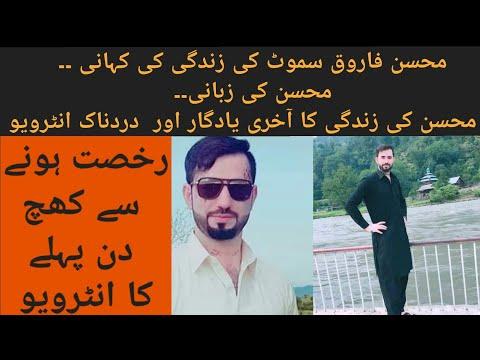 Last interview of Mohsin Farooq Samoot ka Interview With Adeeb Liaqet||By Azad Tv Dadyal||