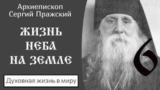 6/7 Жизнь Неба на земле. Архиепископ Сергий Пражский.