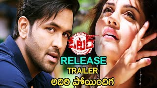 VOTER Movie Release Trailer Back to BacK  | Telugu Entertainment TV