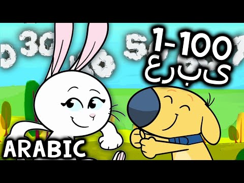 Arabic Numbers 1 to 100 Song For Kids |  تعليم الأرقام للأطفال من 1 الي 100