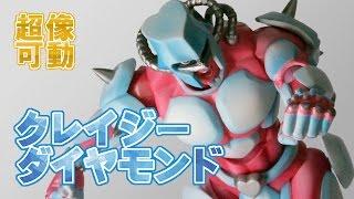 【超像可動】ジョジョ4部の主人公東方仗助のスタンド「クレイジー・ダイヤモンド」を開封!