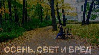 Осень, свет и бред - Semenova